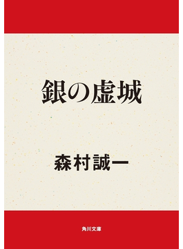 銀の虚城(角川文庫)