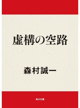 虚構の空路(角川文庫)