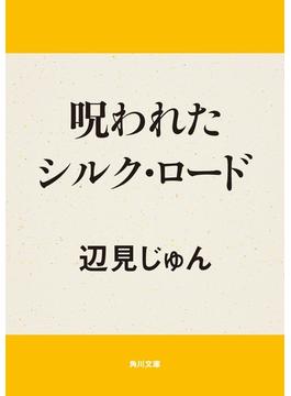 呪われたシルク・ロード(角川文庫)