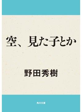 空、見た子とか(角川文庫)