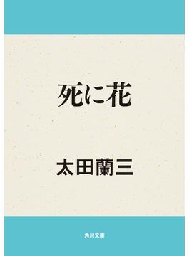 死に花(角川文庫)