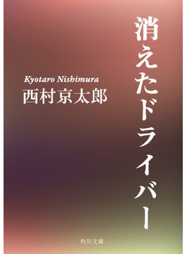 消えたドライバー(角川文庫)