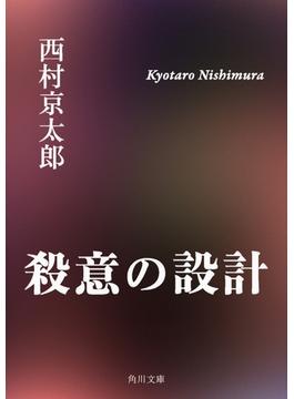 殺意の設計(角川文庫)