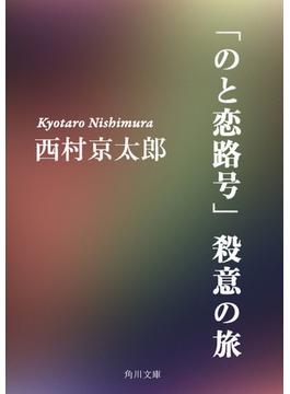 「のと恋路号」殺意の旅(角川文庫)