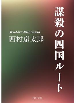 謀殺の四国ルート(角川文庫)