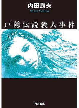 戸隠伝説殺人事件(角川文庫)