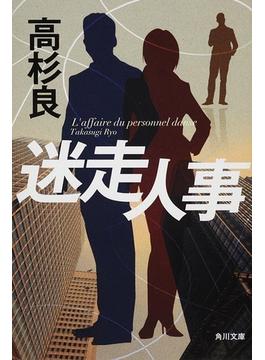 迷走人事(角川文庫)