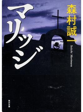 マリッジ(角川文庫)