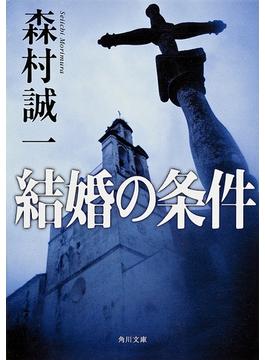 結婚の条件(角川文庫)