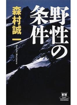 野性の条件(角川文庫)