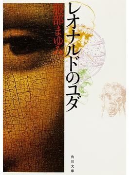 レオナルドのユダ(角川文庫)