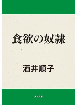 食欲の奴隷(角川文庫)