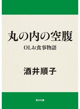 丸の内の空腹 OLお食事物語(角川文庫)