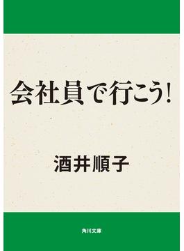 会社員で行こう!(角川文庫)