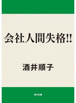 会社人間失格!!(角川文庫)