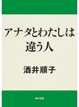 アナタとわたしは違う人(角川文庫)