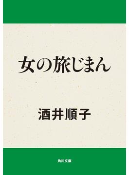 女の旅じまん(角川文庫)