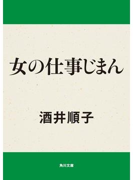 女の仕事じまん(角川文庫)