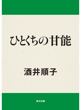 ひとくちの甘能(角川文庫)