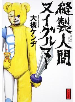 縫製人間ヌイグルマー(角川文庫)