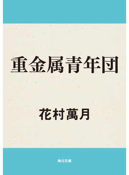 重金属青年団(角川文庫)