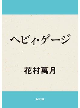 ヘビィ・ゲージ(角川文庫)