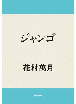 ジャンゴ(角川文庫)