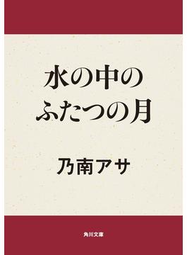 水の中のふたつの月(角川文庫)