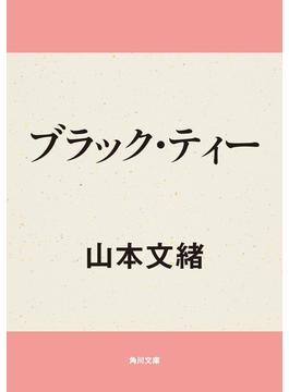 ブラック・ティー(角川文庫)