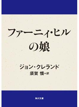 ファーニィ・ヒルの娘(角川文庫)