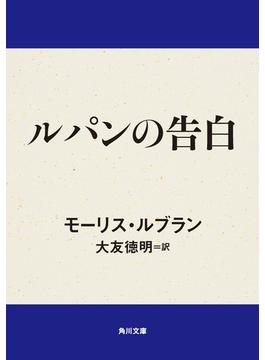 ルパンの告白(角川文庫)