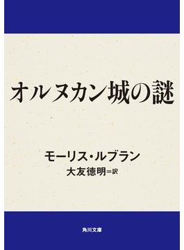 オルヌカン城の謎(角川文庫)