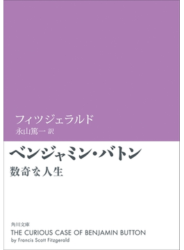 ベンジャミン・バトン 数奇な人生(角川文庫)