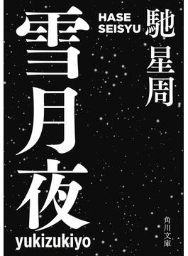雪月夜(角川文庫)