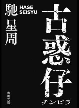 古惑仔(角川文庫)
