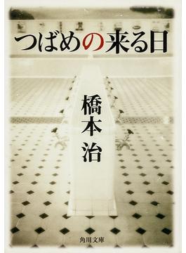 つばめの来る日(角川文庫)