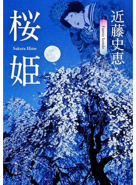 桜姫(角川文庫)