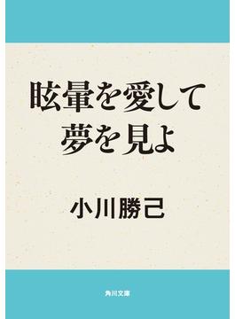 眩暈を愛して夢を見よ(角川文庫)