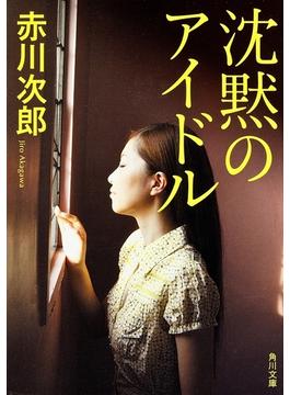 沈黙のアイドル(角川文庫)