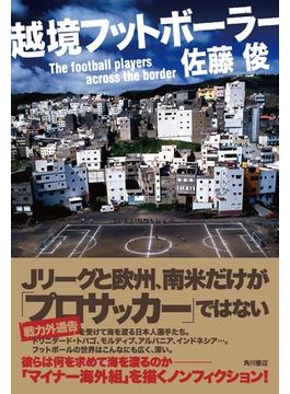 越境フットボーラー(角川書店単行本)