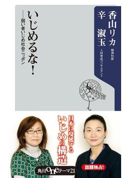 いじめるな! ――弱い者いじめ社会ニッポン(角川oneテーマ21)