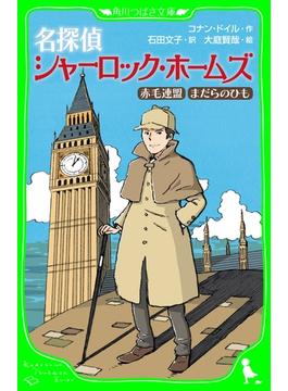 名探偵シャーロック・ホームズ 赤毛連盟 まだらのひも(角川つばさ文庫)