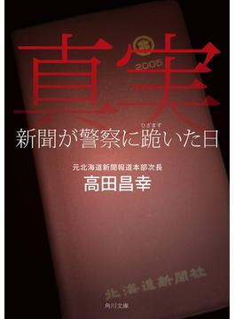 真実 新聞が警察に跪いた日(角川文庫)