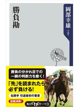 勝負勘(角川oneテーマ21)