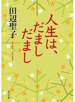 人生は、だまし だまし(角川文庫)