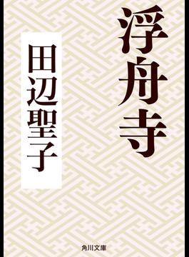 浮舟寺(角川文庫)
