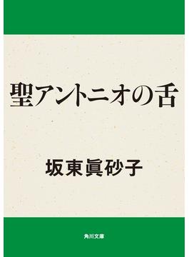 聖アントニオの舌(角川文庫)