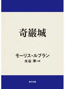 奇巌城(角川文庫)