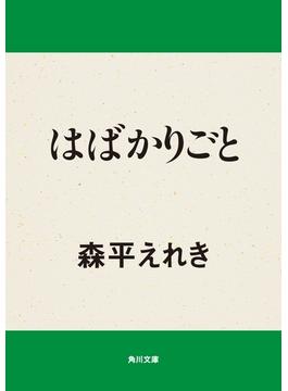 はばかりごと(角川文庫)