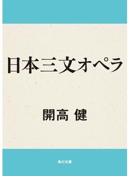 日本三文オペラ(角川文庫)